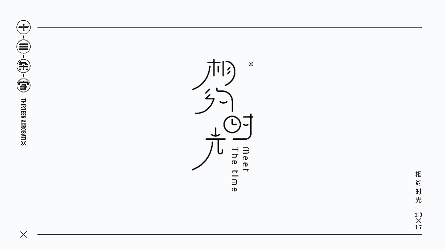 10P Different ideas for the Chinese font design scheme