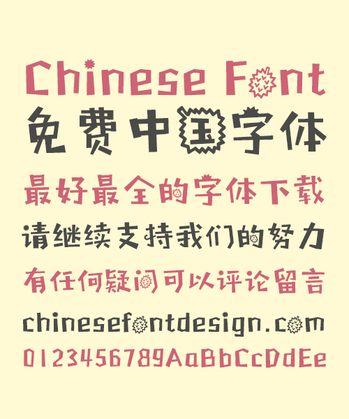 Durian Daddy Chinese Font-Simplified Chinese Fonts