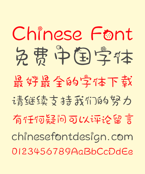 Strawberry Sister Fruit Chinese Font-Simplified Chinese Fonts