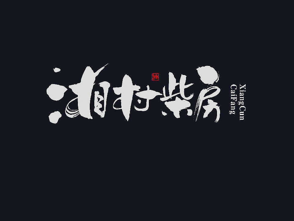 16P Super cool Chinese traditional brush font style