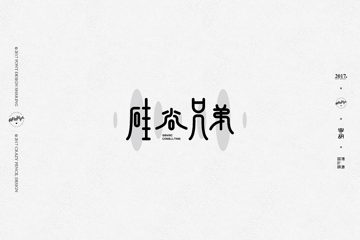 chinesefontdesign.com 2017 07 22 14 00 53 983161 31P Study on the design scheme of Chinese font logo China Logo design