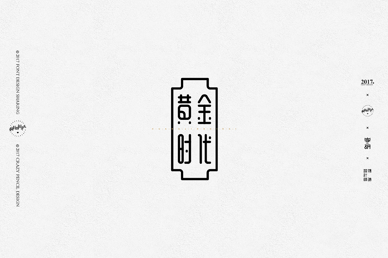 31P Study on the design scheme of Chinese font logo