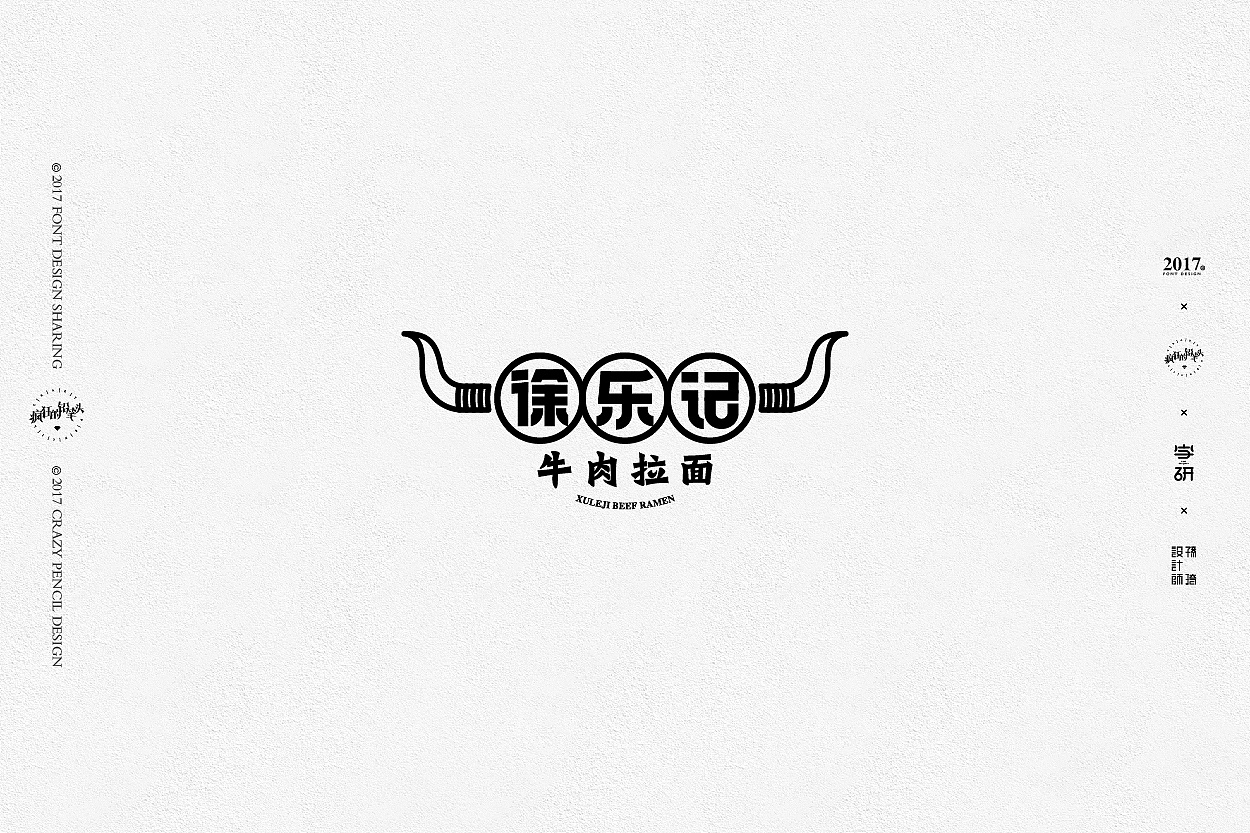 chinesefontdesign.com 2017 07 22 14 02 08 274207 31P Study on the design scheme of Chinese font logo China Logo design