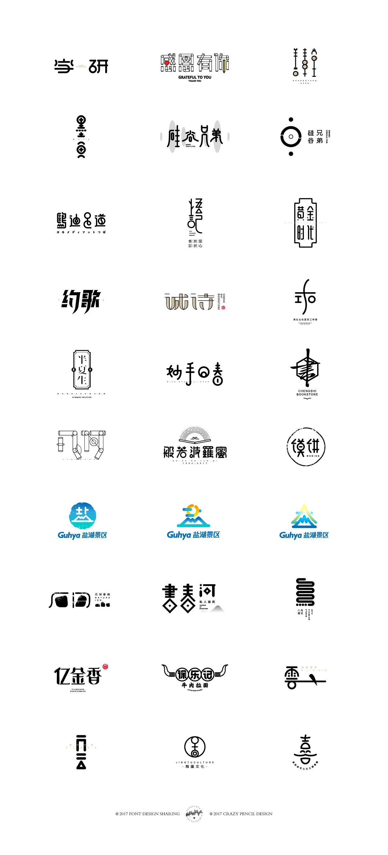 chinesefontdesign.com 2017 07 22 14 02 28 757152 31P Study on the design scheme of Chinese font logo China Logo design