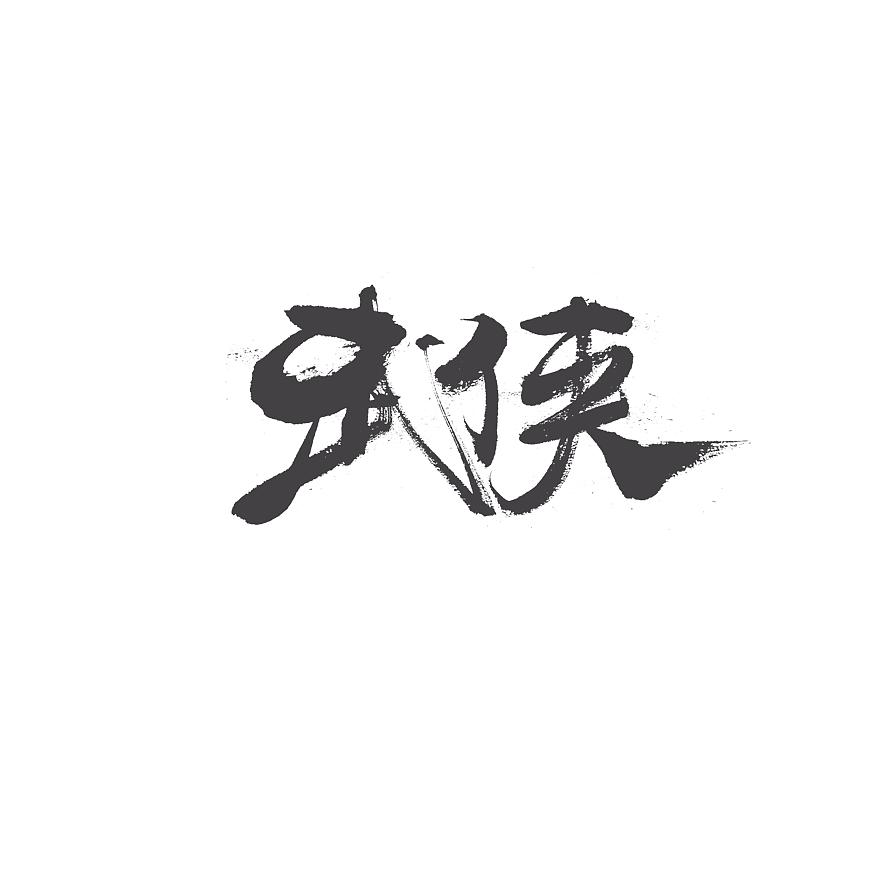 chinesefontdesign.com 2017 07 25 14 06 19 936401 29P Very powerful Chinese brush calligraphy font Chinese brush calligraphy font