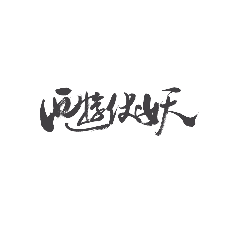 chinesefontdesign.com 2017 07 25 14 06 29 778461 29P Very powerful Chinese brush calligraphy font Chinese brush calligraphy font