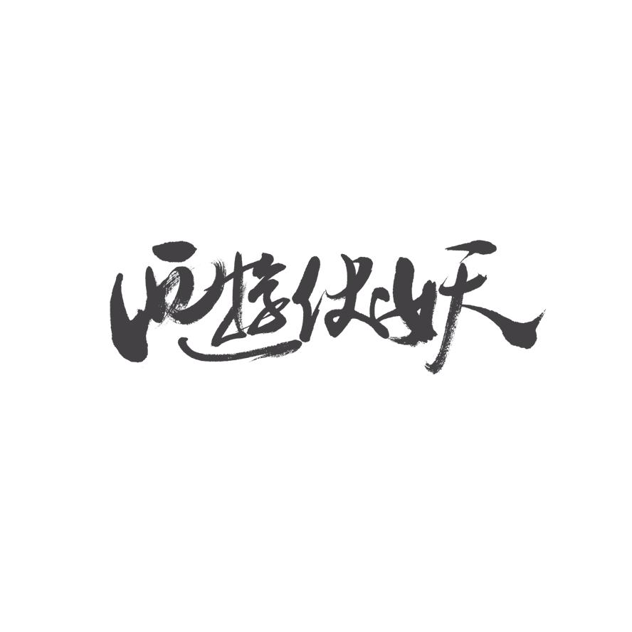 29P Very powerful Chinese brush calligraphy font