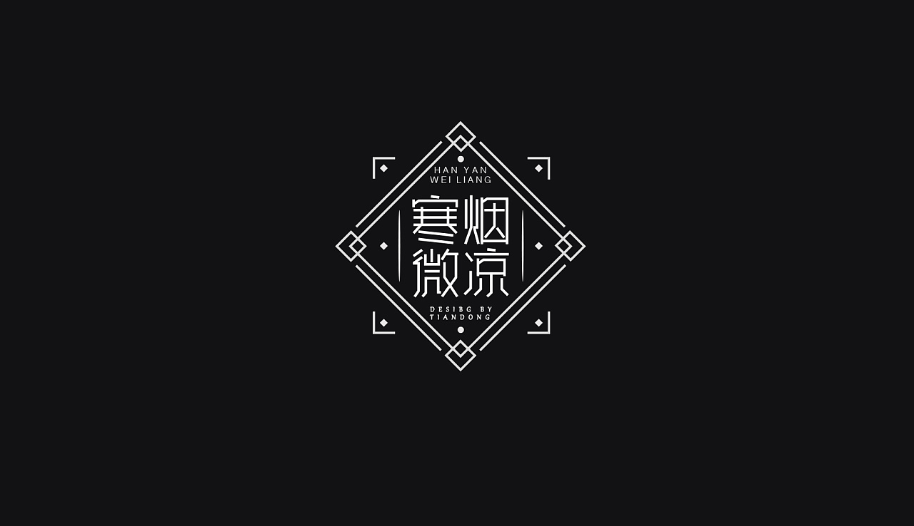 chinesefontdesign.com 2017 07 26 13 03 43 688062 18P Chinese font design   font in life