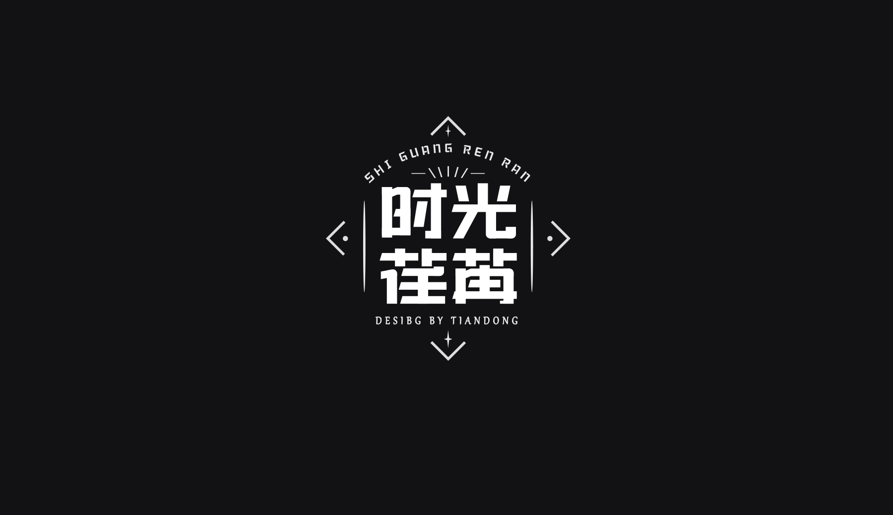 chinesefontdesign.com 2017 07 26 13 03 53 576177 18P Chinese font design   font in life