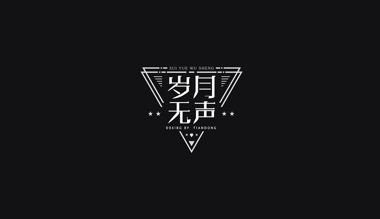 chinesefontdesign.com 2017 07 26 13 03 56 340357 18P Chinese font design   font in life