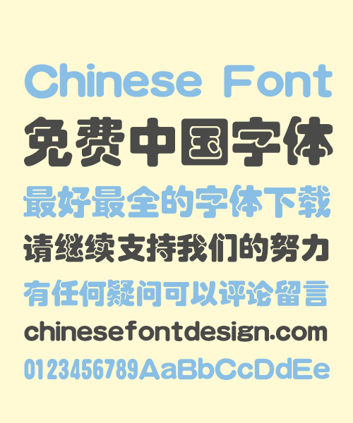 Bluebird(Hua Guang) Amber Bold Rounded Chinese Font – Simplified Chinese Fonts