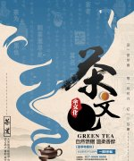 Chinese tea culture poster style – PSD File Free Download