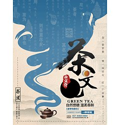 Permalink to Chinese tea culture poster style – PSD File Free Download