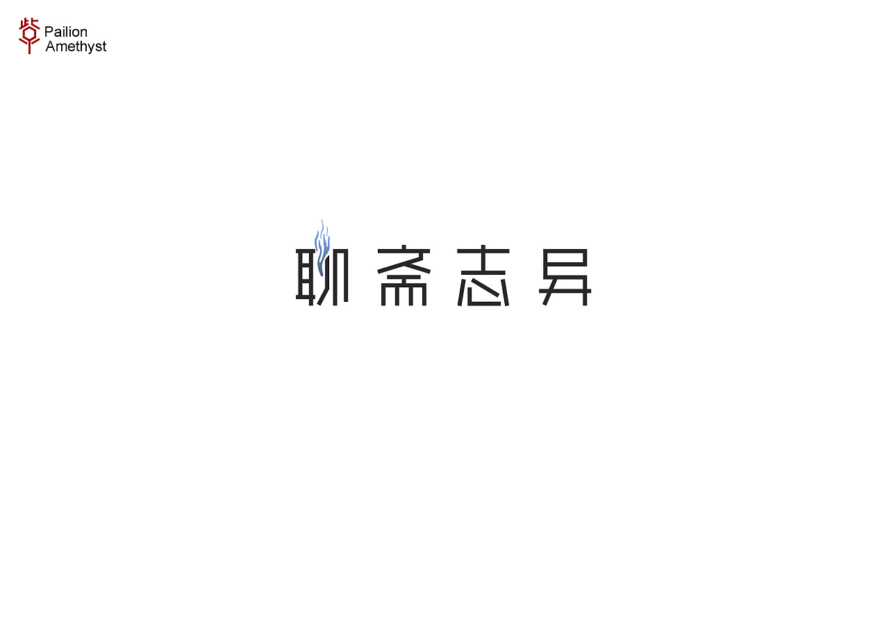 chinesefontdesign.com 2017 08 01 13 27 59 324162 15P A new discovery in Chinese font design China Logo design