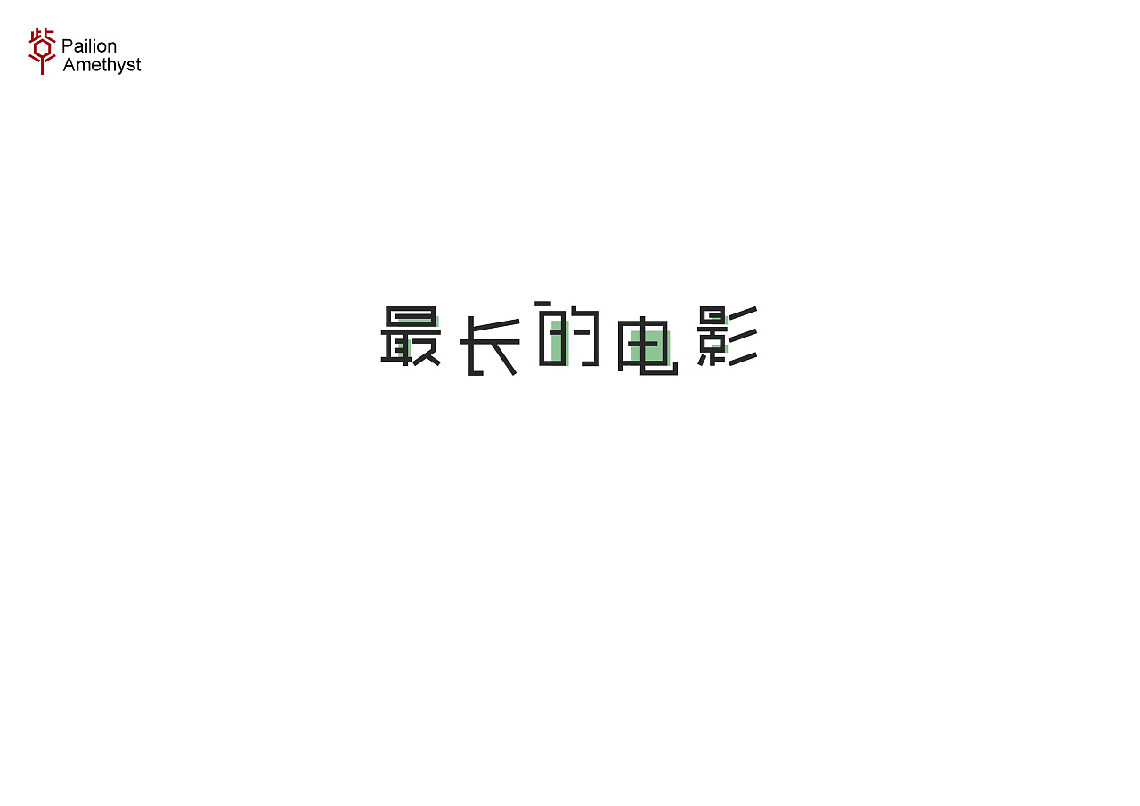chinesefontdesign.com 2017 08 01 13 28 13 938496 15P A new discovery in Chinese font design China Logo design