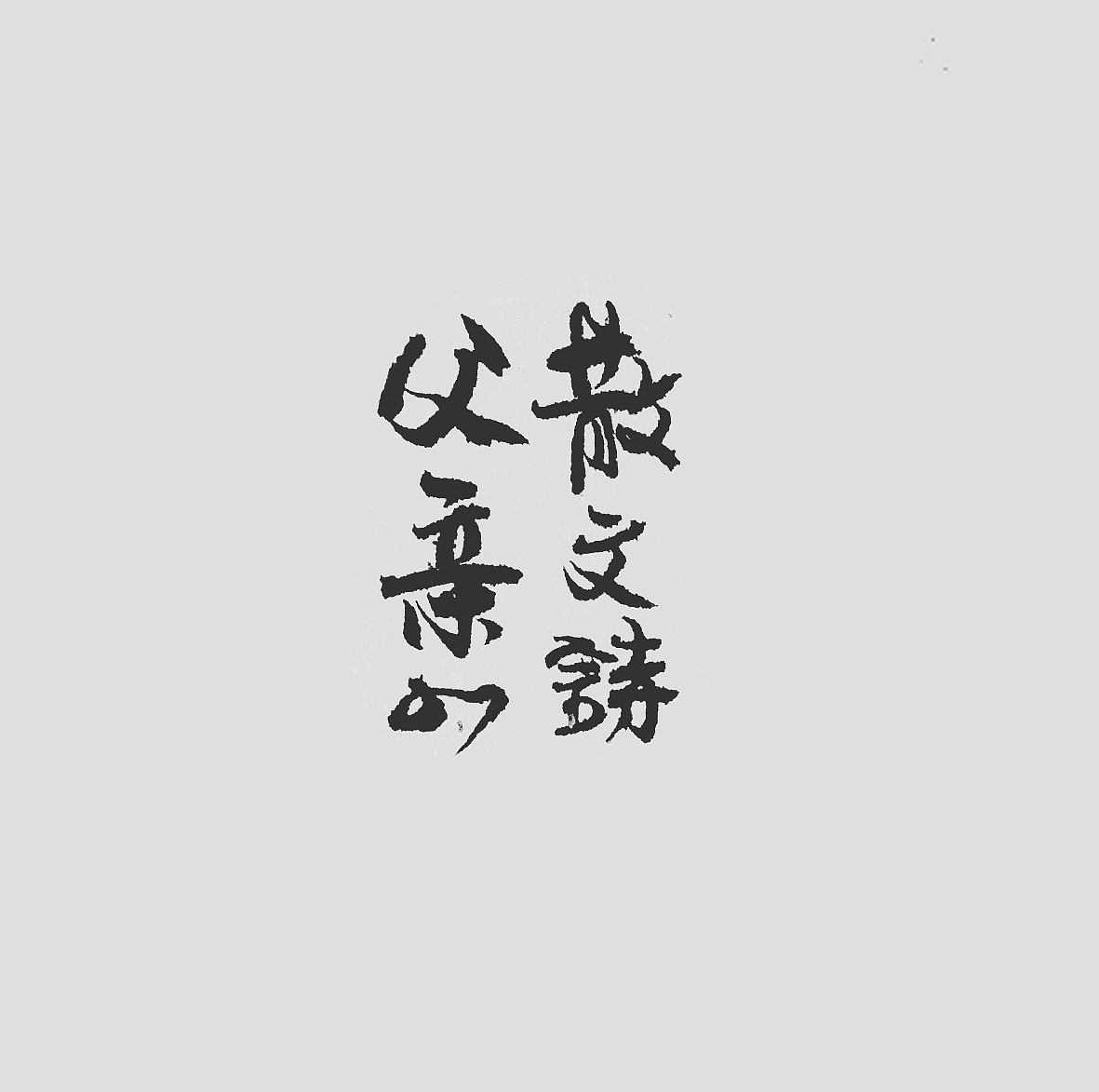 chinesefontdesign.com 2017 08 02 14 02 55 632031 21P The most cool and heroic Chinese brush calligraphy