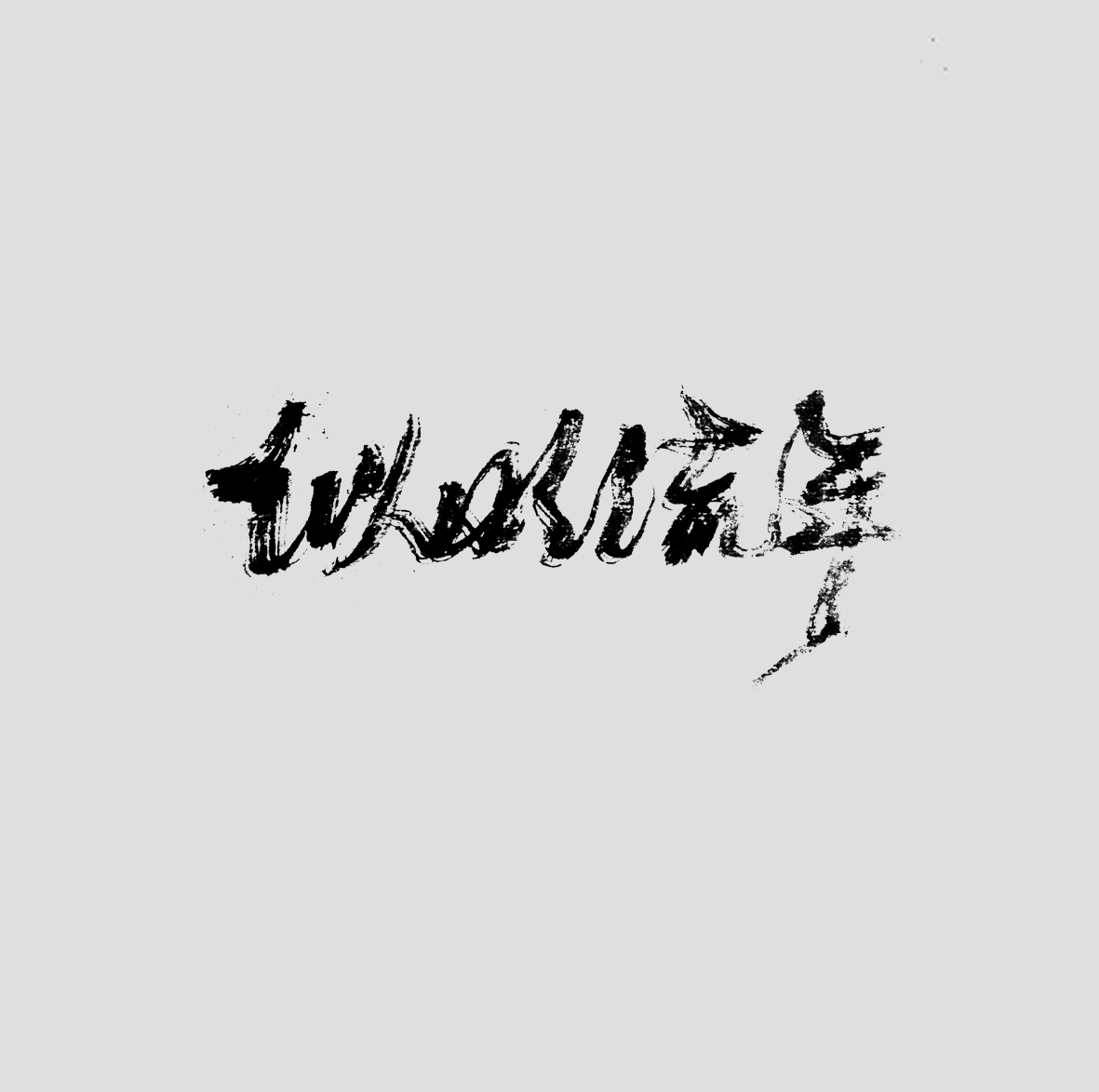 chinesefontdesign.com 2017 08 02 14 02 57 808290 21P The most cool and heroic Chinese brush calligraphy