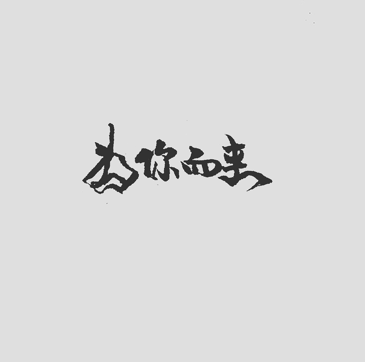 chinesefontdesign.com 2017 08 02 14 02 59 299761 21P The most cool and heroic Chinese brush calligraphy