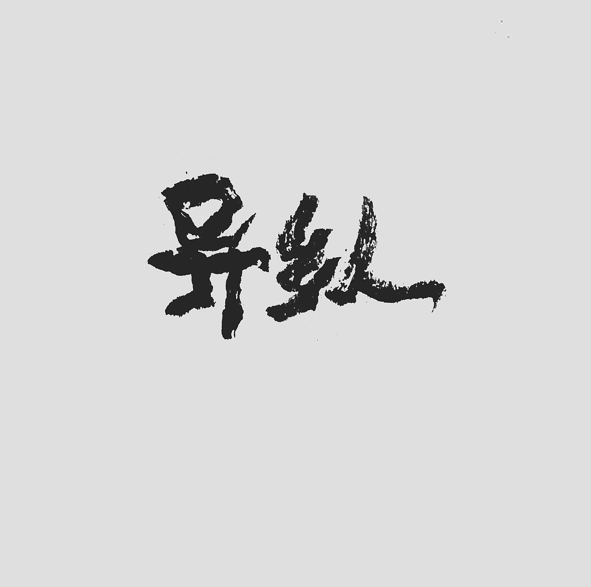 chinesefontdesign.com 2017 08 02 14 03 01 745180 21P The most cool and heroic Chinese brush calligraphy