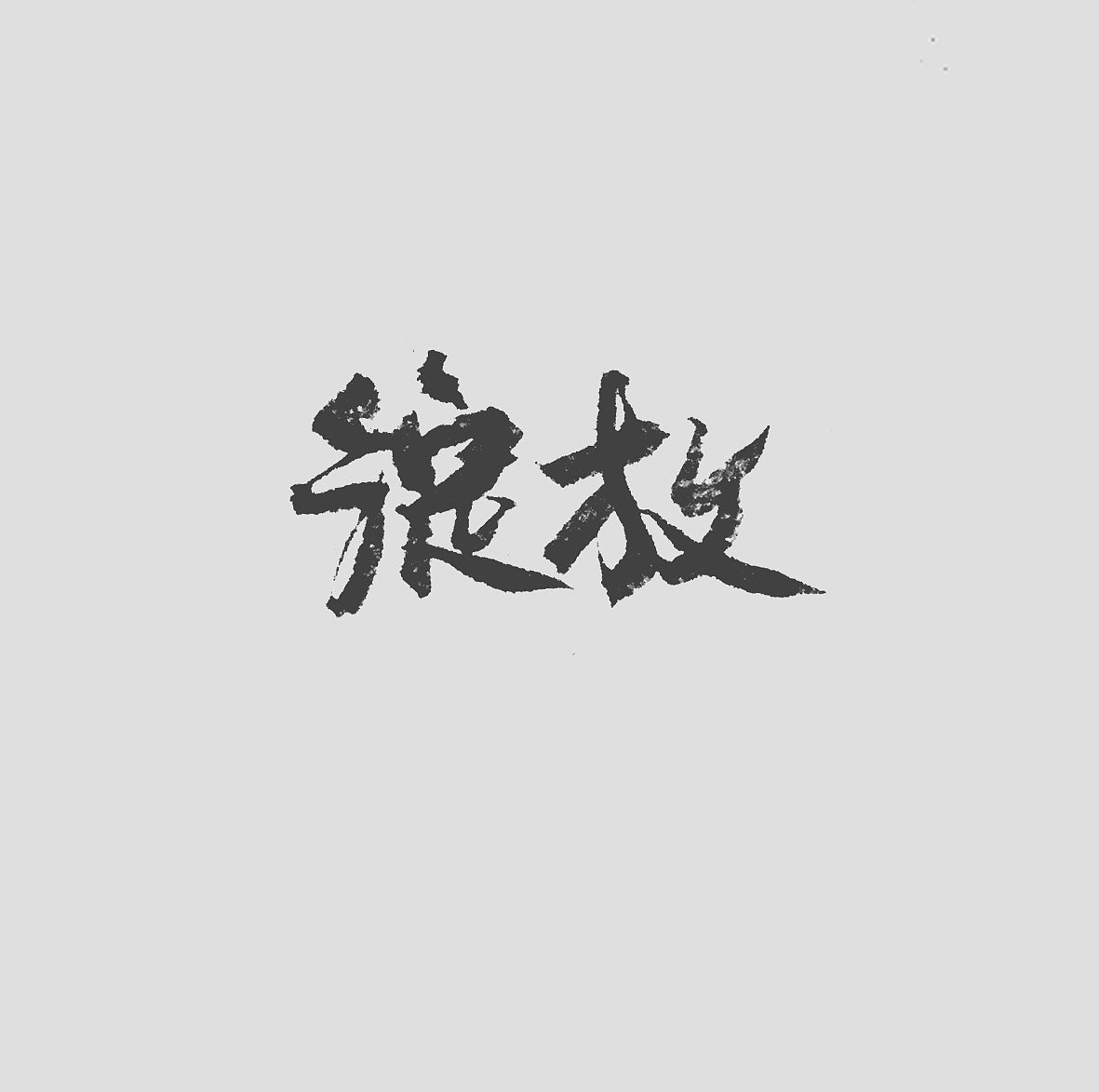 chinesefontdesign.com 2017 08 02 14 03 02 308303 21P The most cool and heroic Chinese brush calligraphy
