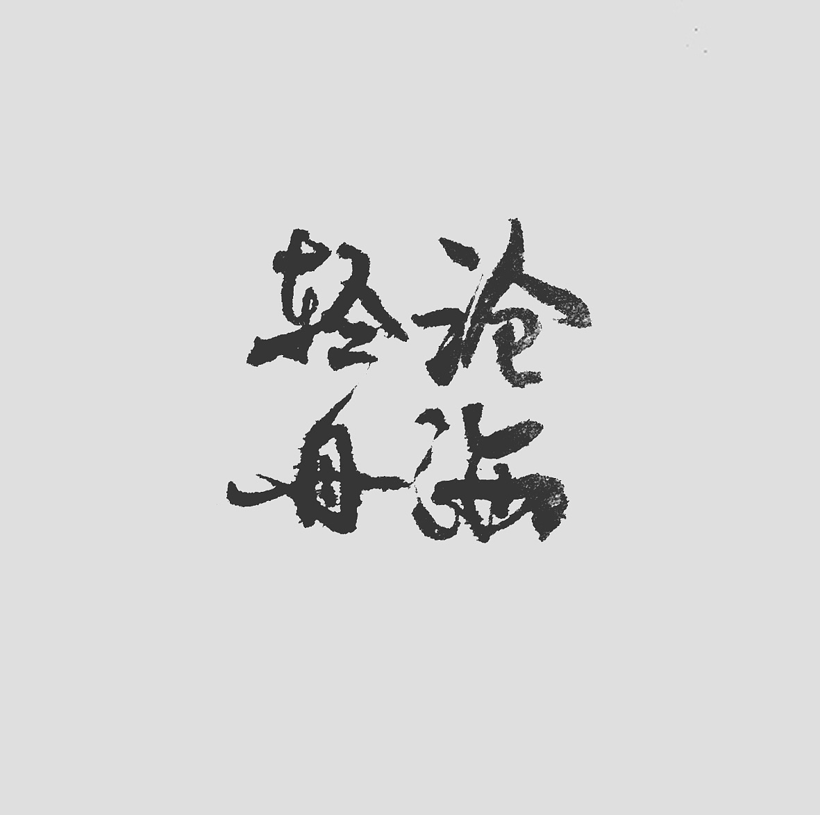 chinesefontdesign.com 2017 08 02 14 03 04 012780 21P The most cool and heroic Chinese brush calligraphy