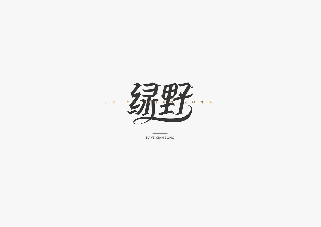 chinesefontdesign.com 2017 08 03 14 14 46 831529 35P  Personalized Chinese font logo design scheme