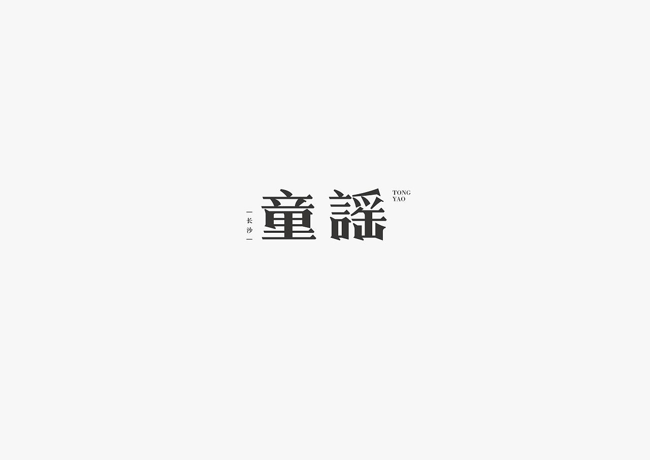 chinesefontdesign.com 2017 08 03 14 14 54 442613 35P  Personalized Chinese font logo design scheme