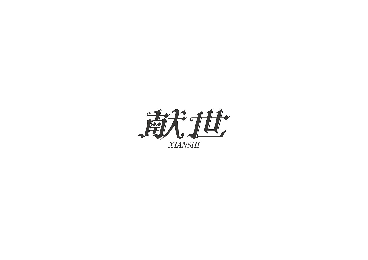 35P  Personalized Chinese font logo design scheme