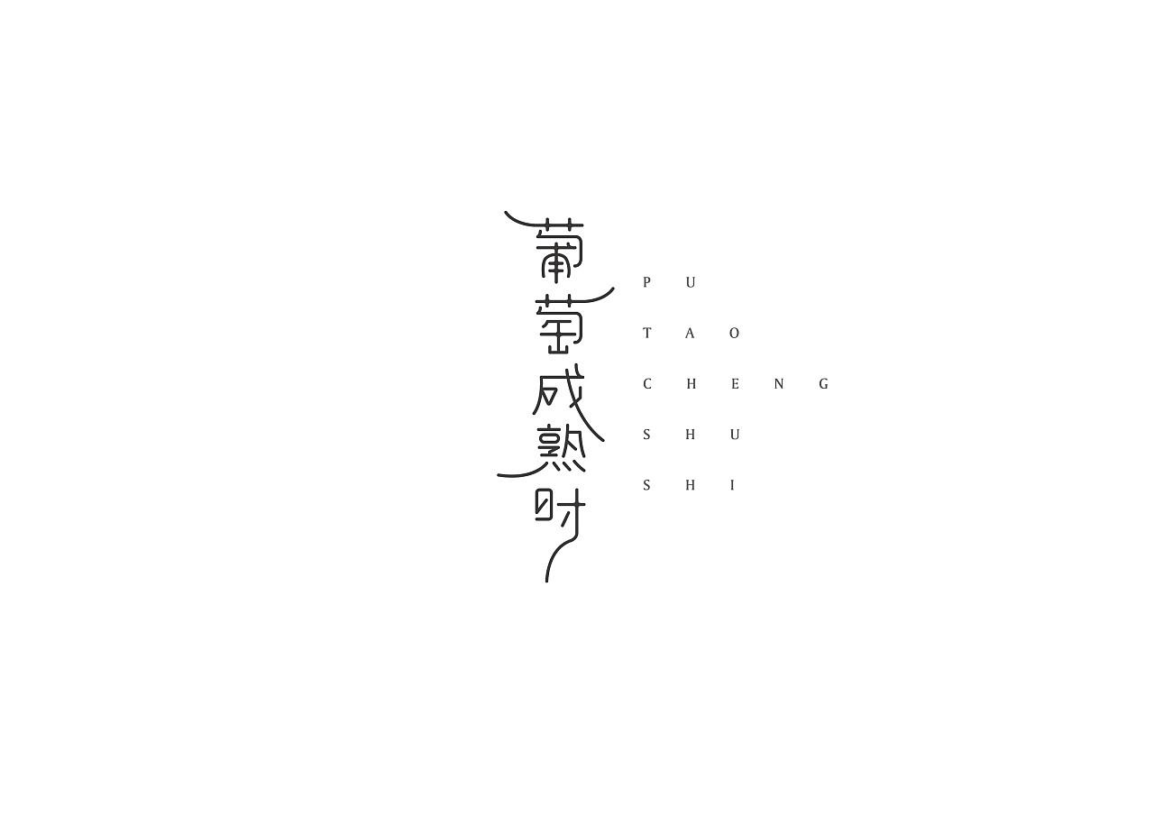 chinesefontdesign.com 2017 08 03 14 15 00 804033 35P  Personalized Chinese font logo design scheme