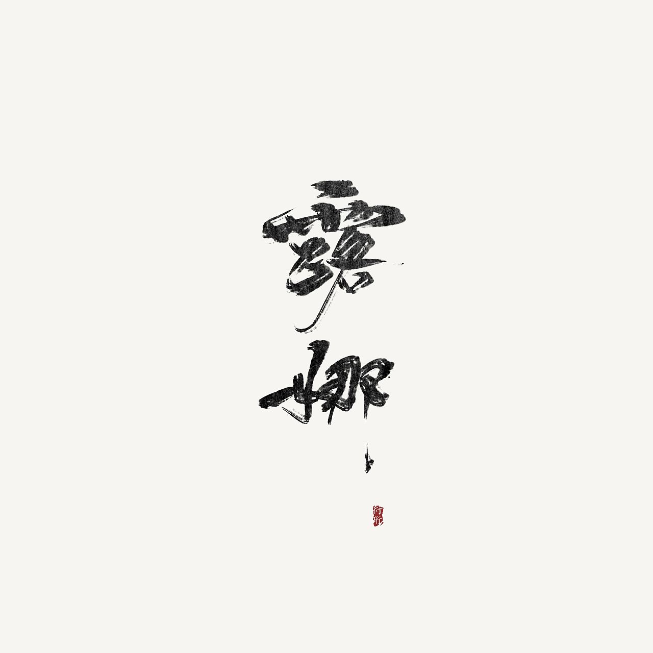 8P Super cool Chinese brush calligraphy font