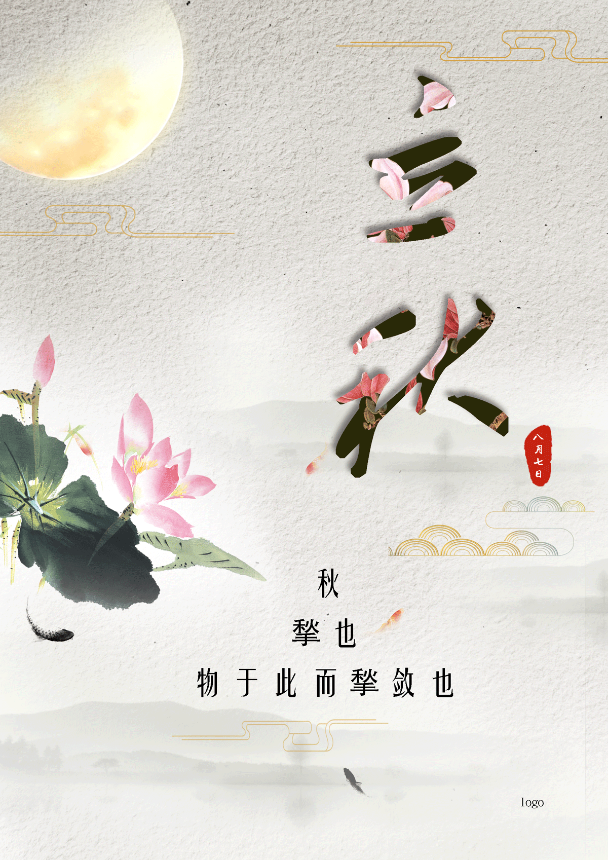 The autumn festival poster China PSD File Free Download