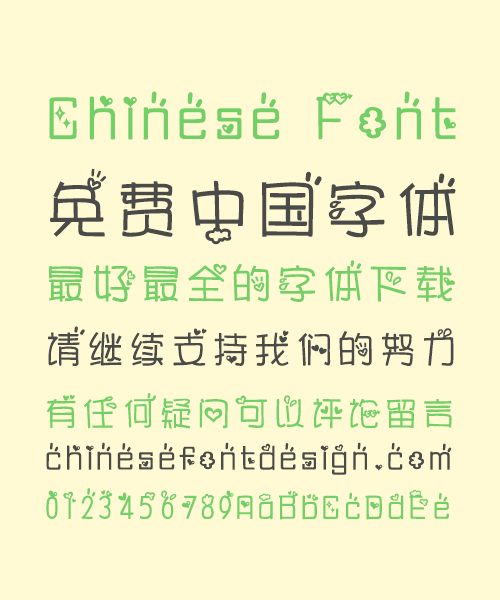 chinesefontdesign.com 2017 08 08 11 28 29 341278 Love without reason (Yi Chuang) Chinese Font Simplified Chinese Fonts Simplified Chinese Font Kids Chinese Font Cute Chinese Font