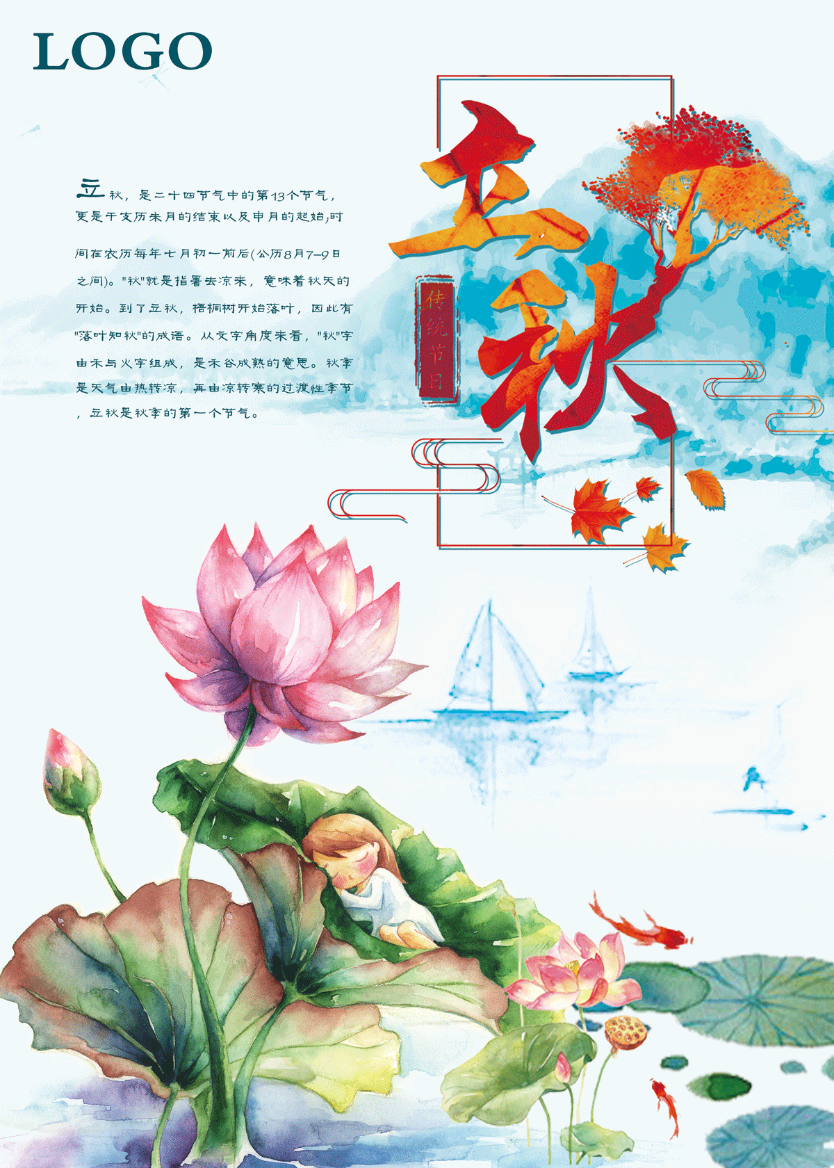 chinesefontdesign.com 2017 08 09 12 20 08 415397 Autumn in China  China PSD File Free Download