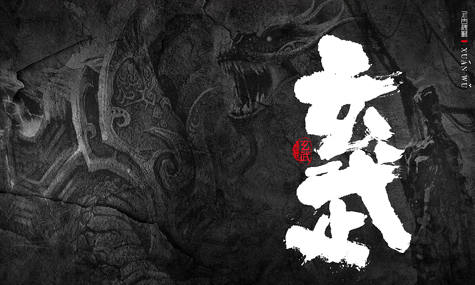 29 The calligraphy of the ancient gods  Chinese Design Inspiration