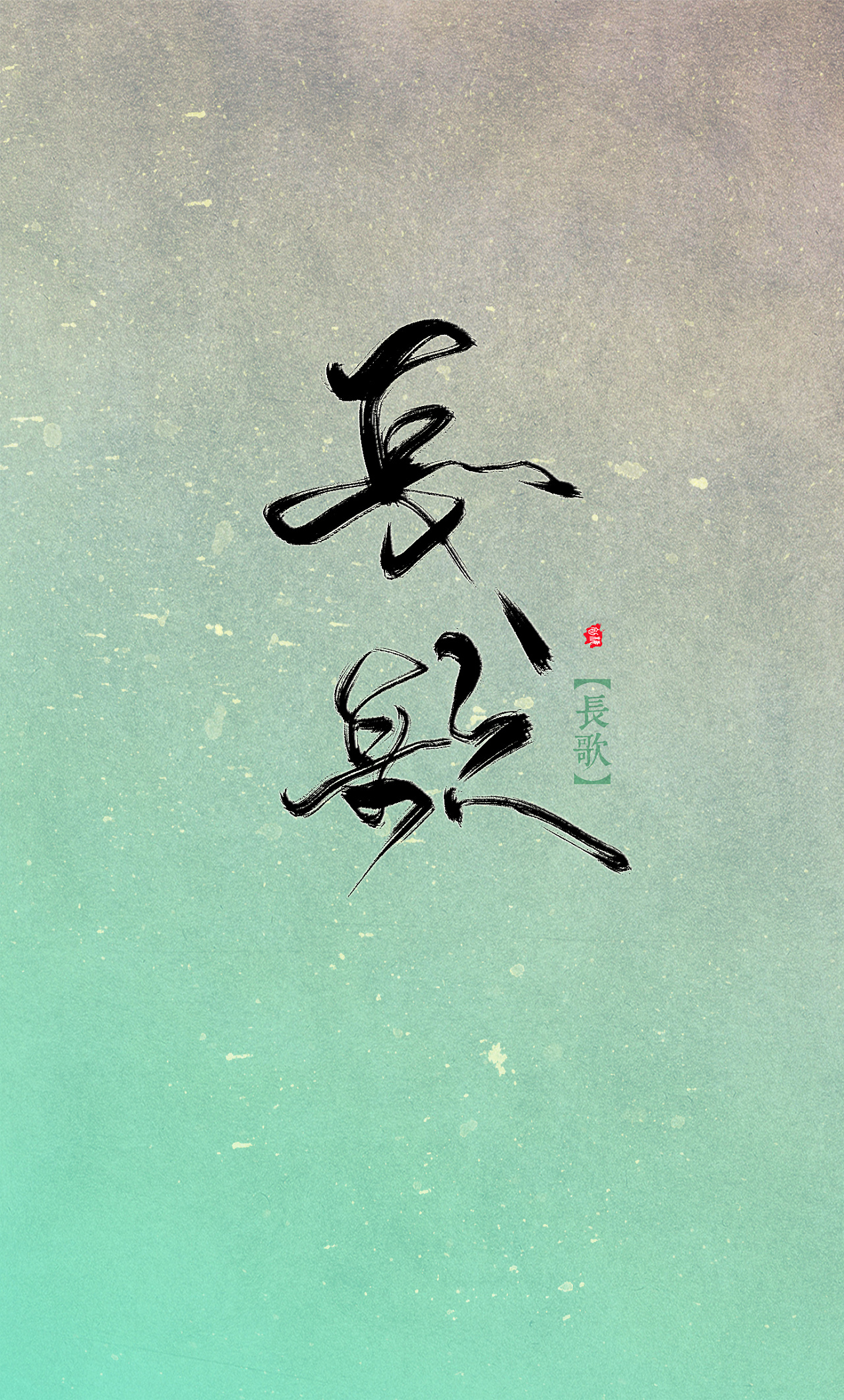 11P Martial arts - Chinese font design