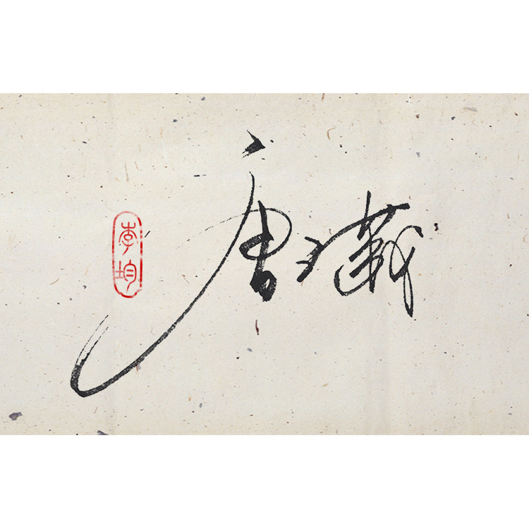 Elegant Chinese traditional calligraphy brush calligraphy for art appreciation