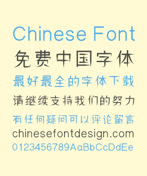 Shao Jie Han Education Font – Simplified Chinese Fonts