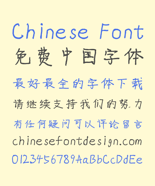 Brother(xiongdifont_yy) Handwriting Chinese Font-Simplified Chinese Fonts