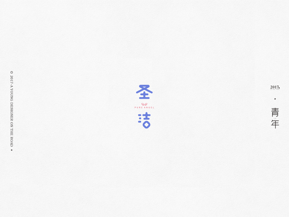 chinesefontdesign.com 2017 08 19 13 20 24 971649 15P Small and pure and fresh Chinese font