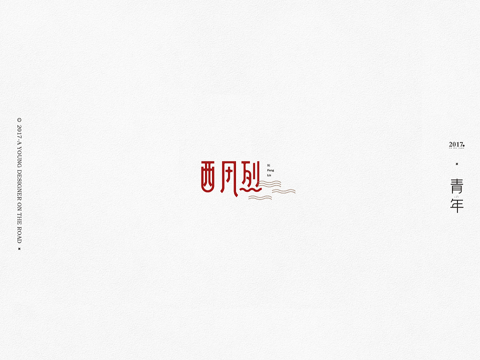 chinesefontdesign.com 2017 08 19 13 20 31 019064 15P Small and pure and fresh Chinese font