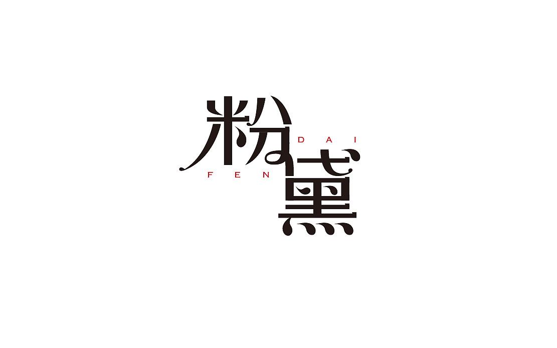 37P Creative Chinese font logo design scheme #.1