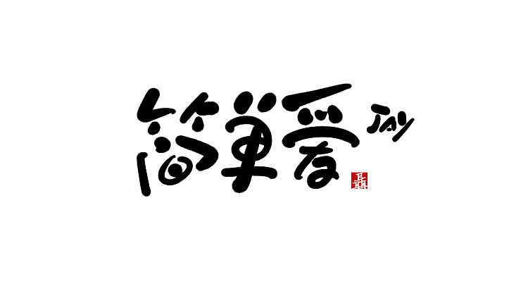 chinesefontdesign.com 2017 08 21 13 14 16 615594 11P Chinese traditional calligraphy brush calligraphy style appreciation #.4