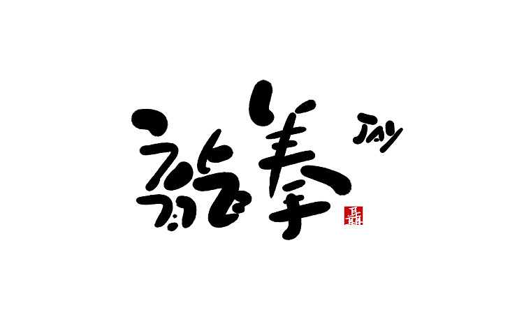 chinesefontdesign.com 2017 08 21 13 14 19 569557 11P Chinese traditional calligraphy brush calligraphy style appreciation #.4