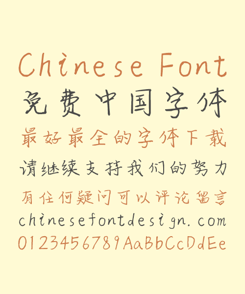 chinesefontdesign.com 2017 08 22 11 45 48 108320 Bo Le Small and pure and fresh Handwriting Pen Chinese Font Simplified Chinese Fonts Simplified Chinese Font Pen Chinese Font Handwriting Chinese Font