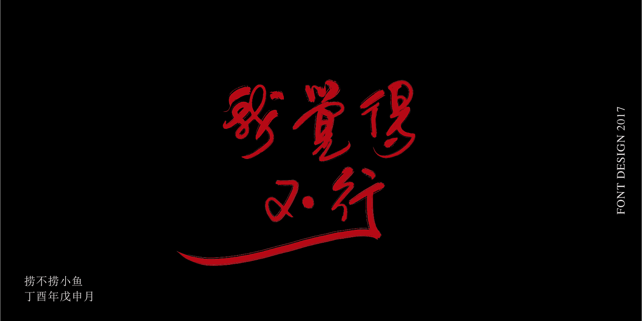 27P My Chinese font calligraphy exercises