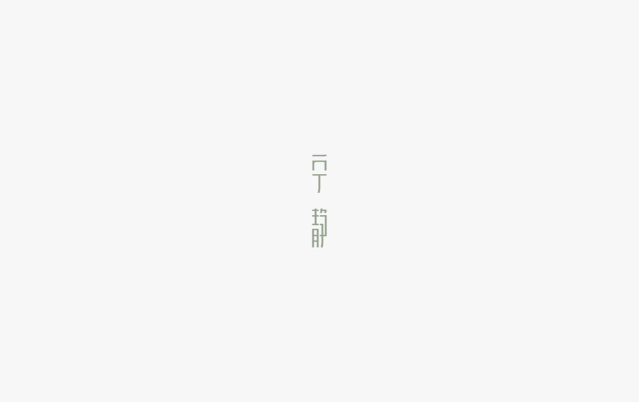 30P Creative Chinese font logo design scheme #.2