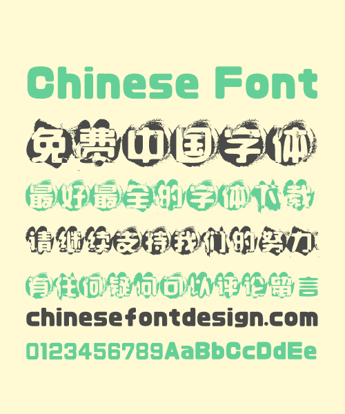 chinesefontdesign.com 2017 08 25 07 13 16 356684 Unusual But Wonderful Thinking Splash ink Retro Chinese Font – Simplified Chinese Fonts Simplified Chinese Font Retro Chinese Font