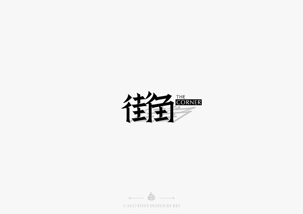 16P Young people's Chinese font logo design scheme