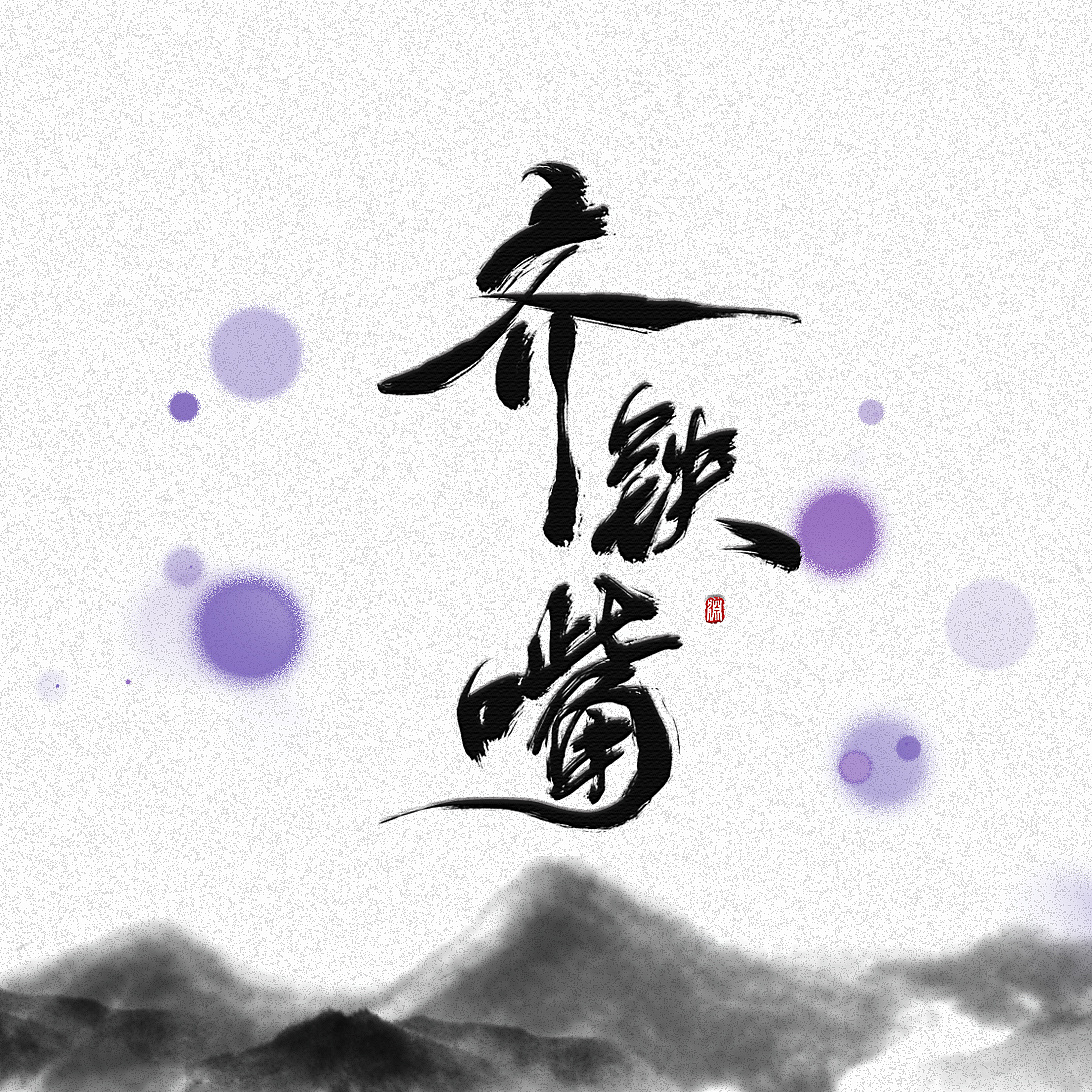 chinesefontdesign.com 2017 08 25 10 33 42 761965 11P Chinese traditional calligraphy brush calligraphy style appreciation #.6