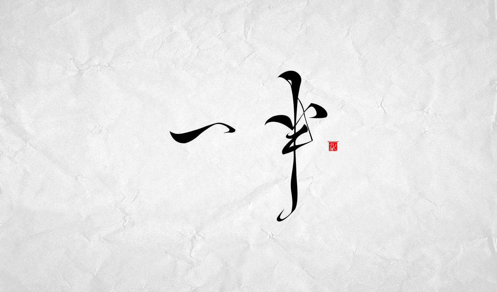 chinesefontdesign.com 2017 08 26 13 09 50 628691 11P Hand painted Chinese font creation